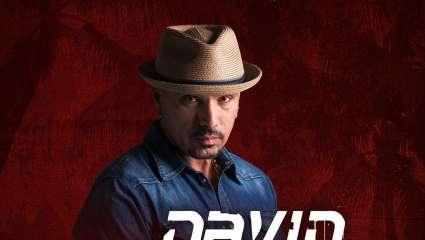 David Morales: Ο superstar της house μουσικής έρχεται στο Bolivar