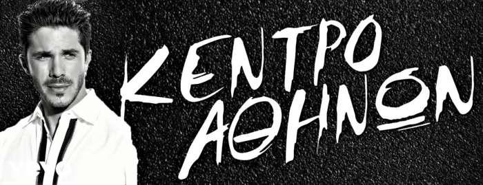 Νυχτερινή Αθήνα: Αυτά είναι τα σχήματα της νέας σεζόν 2017 - 2018