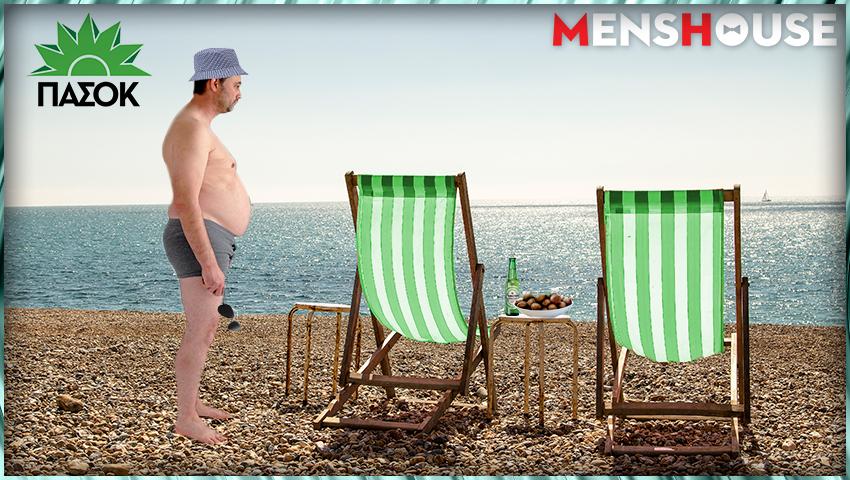 Πώς ντύνονται στην παραλία οι οπαδοί των ελληνικών κομμάτων