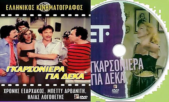 Επίθεση… καλτίλας: οι 8 κορυφαίες ελληνικές βιντεοταινίες των 80s!