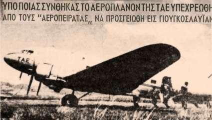 Οι πρώτοι Έλληνες αεροπειρατές στην ιστορία