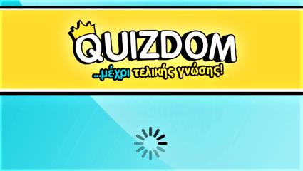 Κουίζ- Κρεμάλα: Μπορείς σε 5′ να απαντήσεις σε 10  δύσκολες αθλητικές ερωτήσεις του Quizdom;