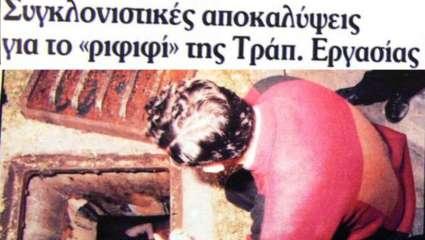 Το «ριφιφί του αιώνα»: Η ληστεία που συντάραξε την Ελλάδα στα '90s