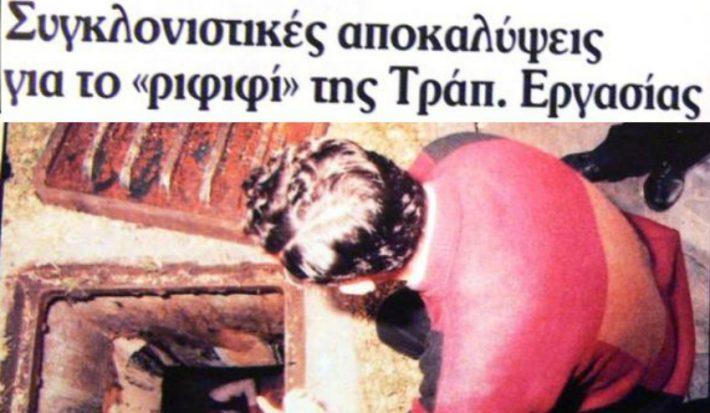 Επικηρυγμένοι για 200 εκατομμύρια: Οι ληστές που ξάφρισαν την Τράπεζα Εργασίας με το «κόλπο του βαγονέτου» (Pics)