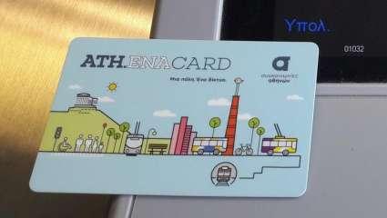 Ηλεκτρονική κάρτα: Η ντροπιαστική συμπεριφορά των ΜΜΜ στο κοινό