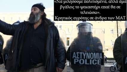 10 Κρητικές λέξεις που κανείς στην υπόλοιπη Ελλάδα δεν μπορεί να καταλάβει