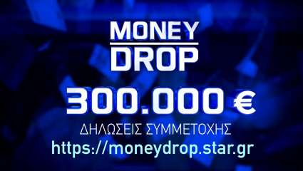Money Drop: Αυτή θα είναι η απολαυστική παρουσιάστρια!