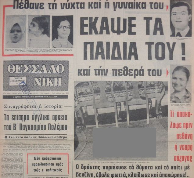 Η συγκλονιστική υπόθεση της τελευταίας εκτέλεσης στην Ελλάδα
