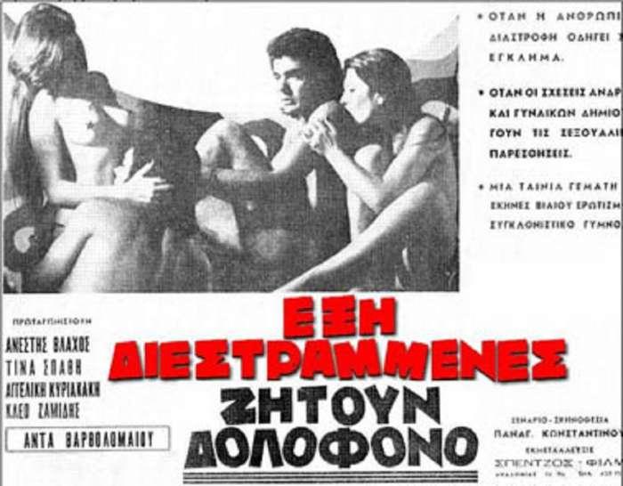 Η βασίλισσα του ελληνικού πορνό: Οι 3 καλύτερες ταινίες της θρυλικής Τίνας Σπάθη