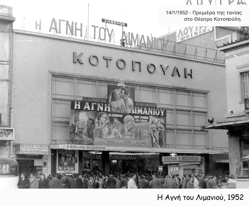 Greece movie theatre