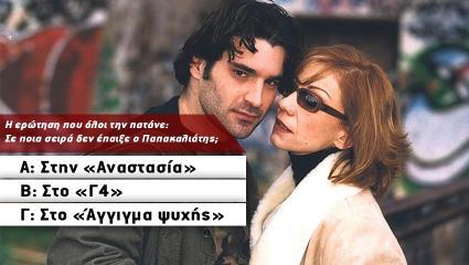 Πάνω από 10/12 ποτέ, κανείς: Θυμάσαι σε ποια ελληνική σειρά δεν έπαιξαν 12 πασίγνωστοι ηθοποιοί;