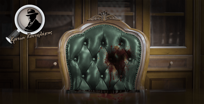 Δύο διαμάντια, μια ερωτική σκηνή και ένα άγριο έγκλημα! Μπορείς να βρεις τον δολοφόνο;