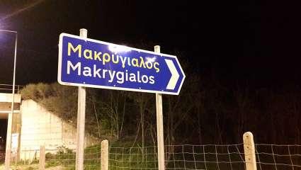 Κουίζ: Μπορείς να βρεις σε ποιο μέρος της Ελλάδος βρίσκονται 10 πινακίδες χωριών;