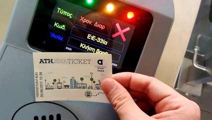 Τέλος από αύριο τα χάρτινα εισιτήρια – Τι θα ισχύσει σε Μετρό και ΗΣΑΠ