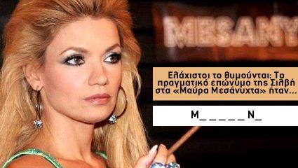 Το κουίζ-παγίδα που κανείς δεν κάνει πάνω από 7/10: Θυμάσαι το όνομα 10 πασίγνωστων χαρακτήρων ελληνικών σειρών;