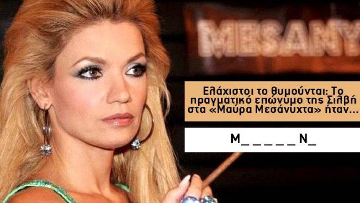 Το κουίζ - παγίδα που κανείς δεν κάνει πάνω από 7/10: Θυμάσαι το όνομα 10 πασίγνωστων χαρακτήρων ελληνικών σειρών;
