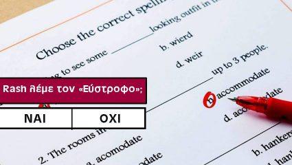 Με πάνω από 8/10 παίρνεις Lower: Θα περάσεις το πιο εύκολο τεστ αγγλικών που οι περισσότεροι δεν καταφέρνουν;