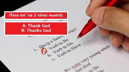 Τεστ αγγλικών: Αν κάνεις πάνω από 2 λάθη τότε δεν παίρνεις Lower ποτέ