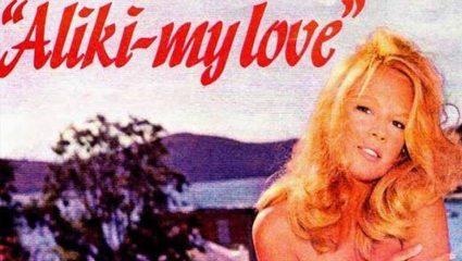 54 χρόνια μετά: Η Φίνος Φιλμ βρήκε και προβάλλει την απαγορευμένη ταινία της Αλίκης Βουγιουκλάκη στην Ίο (Vid)