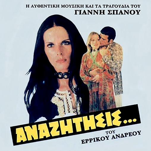 «Οι απαγορευμένες»: 5 ελληνικές, ερωτικές ταινίες που έκαναν ρεκόρ εισιτηρίων