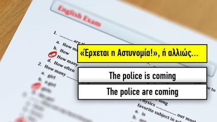 Τεστ Αγγλικών: 9/10 Έλληνες κάνουν λάθος σε αυτές τις προτάσεις – Εσύ θα βρεις τα σωστά;