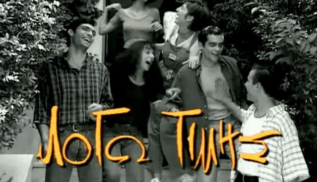 20 χρόνια μετά: Η δημοφιλέστερη δραματική σειρά του Mega επιστρέφει σε άλλο κανάλι