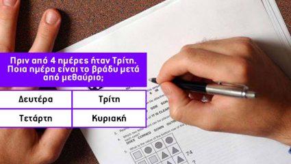 Τεστ IQ: 10 απλές ερωτήσεις για να δεις αν ανήκεις στο 2% του ελληνικού πληθυσμού με δείκτη ευφυίας άνω του 148