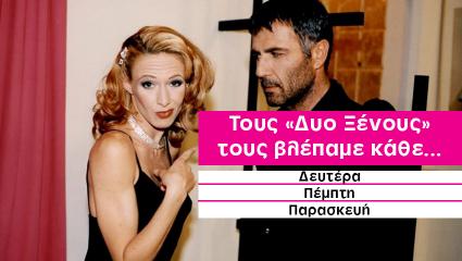 10/10 ούτε ένας! Θυμάσαι ποια μέρα προβάλλονταν στην tv 10 πασίγνωστα ελληνικά σήριαλ;