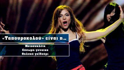 Κατόρθωμα το 6/10: Μπορείς να καταλάβεις τι σημαίνουν 10 κυπριακές λέξεις;
