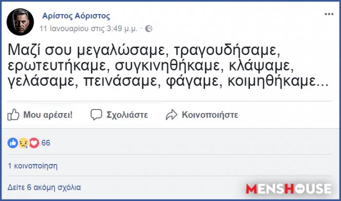 Θάνατοι διασήμων στο Facebook: 8 κλασικά status που θα ανέβουν με την αναγγελία θανάτου τους (Pics)