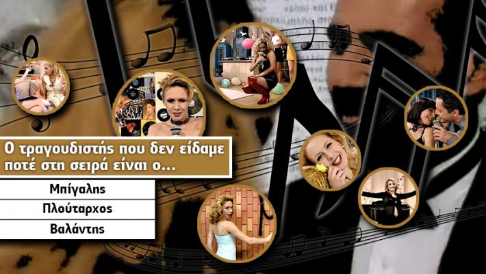 Μόνο 1 στους 10 απαντά σωστά: Θυμάσαι ποιοι τραγουδιστές πέρασαν από το πλατώ της Μαρίνας Κουντουράτου;