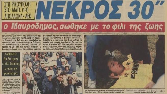 Ο ποδοσφαιριστής που πέθανε (κυριολεκτικά) για την ΑΕΚ