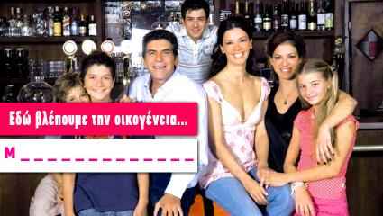 Ρεκόρ το 7/10: Θα θυμηθείς τα ονόματα των 10 πιο διάσημων οικογενειών της ελληνικής tv;