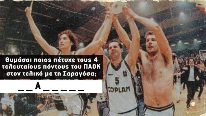 Κάτω από 9/10 αδικαιολόγητος: Θυμάσαι ποιος έβαλε αυτά τα 10 καλάθια που σημάδεψαν το ελληνικό μπάσκετ;