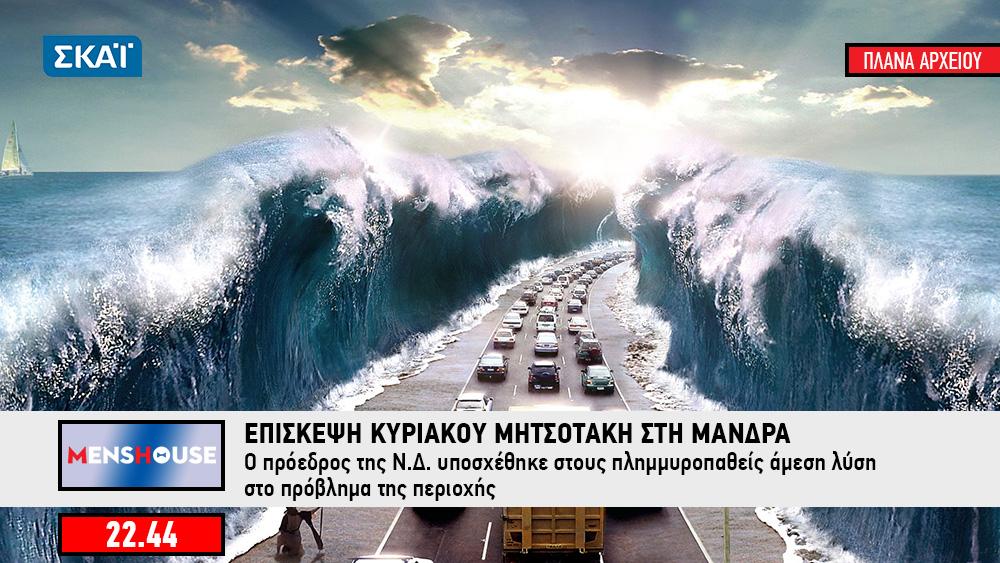 Αν ο ΣΚΑΪ παρουσίαζε και άλλες ειδήσεις όπως τον σεισμό στον Μαραθώνα (Pics)