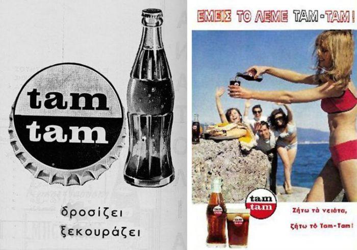«Δροσίζει, ξεκουράζει τα νιάτα»: Το πρώτο ελληνικό αναψυκτικό την εποχή της «απαγορευμένης» Coca Cola (Pics)