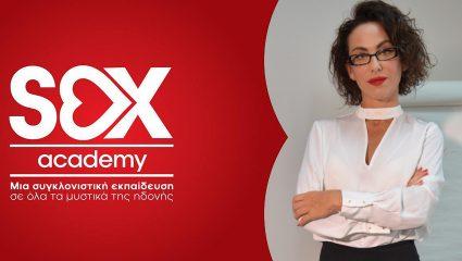 Sex Academy: Η Ειρήνη Χειρδάρη φέρνει την πρώτη ακαδημία σεξ στην Ελλάδα (Pics & Vid)