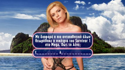 Κουίζ – πρόκληση: Θυμάσαι πώς λέγονταν οι 10 πιο αντιπαθητικοί παίκτες που πέρασαν από τα ελληνικά ριάλιτι;