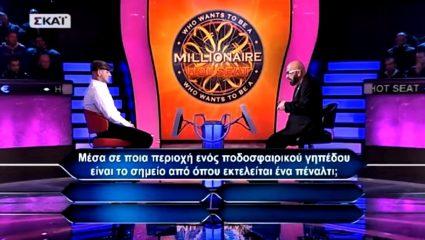 Η ντροπή των αντρών: Επαγγελματίας διαιτητής απαντά λάθος σε ποδοσφαιρική ερώτηση τηλεπαιχνιδιού και χάνει τα λεφτά (Vid)