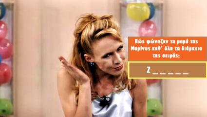 Άριστα μόνο ο Μαρκοράς: Θα απαντήσεις σωστά στις 10 πιο δύσκολες ερωτήσεις για τη Μαρίνα Κουντουράτου;