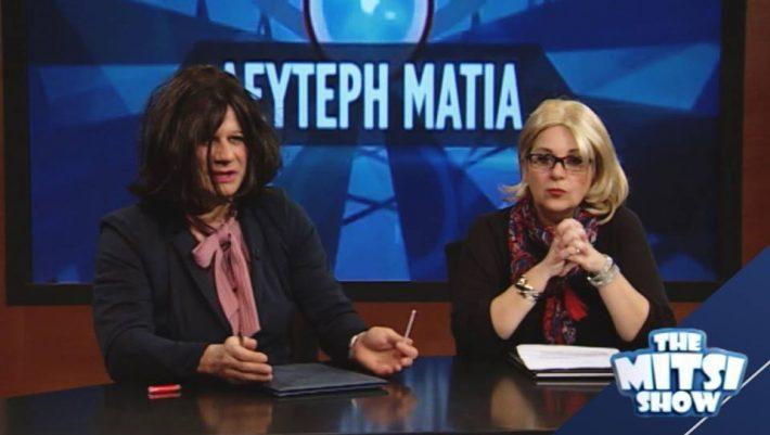 Η απάντηση της Ακριβοπούλου στο Μητσικώστα και το νέο επικό βίντεο του «Μήτσι» (Vid)