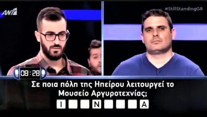Ο χειρότερος παίκτης ελληνικού τηλεπαιχνιδιού: Μπέρδεψε την Αθήνα με την Ασία και τα Ιωάννινα με την Ιαπωνία (Vid)