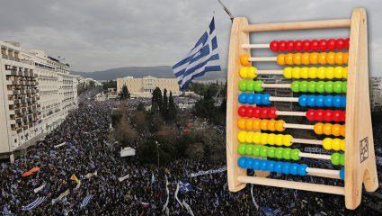 7 τρόποι για να μετρήσεις με ακρίβεια τον κόσμο στο συλλαλητήριο του Συντάγματος