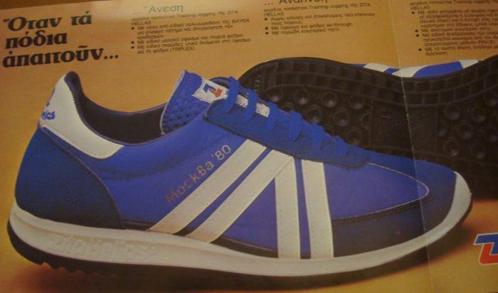 Zita, Strike, Sportex: Οι 3 ελληνικές εταιρίες παπουτσιών που εν μια νυκτί θεωρήθηκαν ντεμοντέ (Pics)
