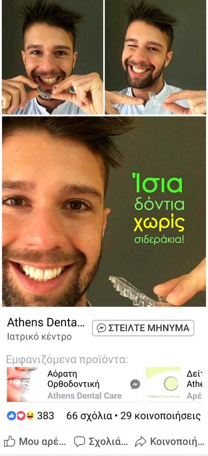 Απόλαυση! Ο «βαρύς» του Power of Love σε διαφήμιση του Facebook για… ίσια δόντια (Pic)