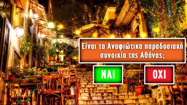 Πάνω από 8/10 κανείς: Αυτές οι 10 περιοχές βρίσκονται στην Αθήνα ή όχι;