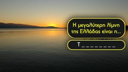 Κάτω από 7/10 μετεξεταστέος στη γεωγραφία: Μπορείς να κάνεις 100% στο κουίζ για τις λίμνες της Ελλάδος;