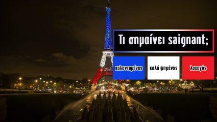 Ξέρεις τι σημαίνουν 10 πασίγνωστες γαλλικές λέξεις που και ένα 10χρονο γνωρίζει;