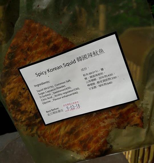 Το πιο παράξενο φαγητό στο Χονγκ Κονγκ είναι ο πισινός του χοίρου