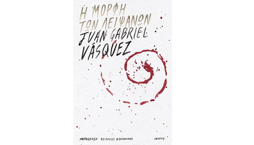 Η Μορφή των Λειψάνων: Ο Χουάν Βάσκες είναι ο σύγχρονος Μάρκες